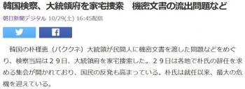 news韓国検察、大統領府を家宅捜索 機密文書の流出問題など