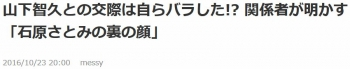 news山下智久との交際は自らバラした 関係者が明かす「石原さとみの裏の顔」