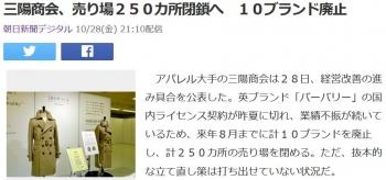 news三陽商会、売り場250カ所閉鎖へ 10ブランド廃止