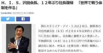 newsH.I.S.沢田会長、12年ぶり社長復帰 「世界で戦う体制を作る」