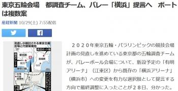 news東京五輪会場 都調査チーム、バレー「横浜」提言へ ボートは複数案