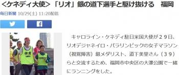 news<ケネディ大使>「リオ」銀の道下選手と駆け抜ける 福岡