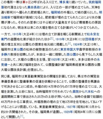wiki大濠公園