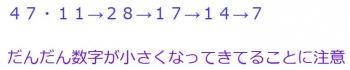 ten47・11→28→17→14→7