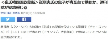 news<崔氏韓国国政壟断>崔順実氏の息子が青瓦台で勤務か、週刊誌が疑惑報じる
