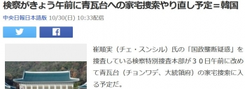 news検察がきょう午前に青瓦台への家宅捜索やり直し予定=韓国