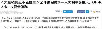 news<大統領側近不正疑惑>全斗煥追徴チームの検事を投入、ミル・Kスポーツ資金追跡