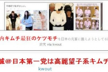 tokわかり松と櫻井誠@日本第一党は高麗望子系キムチ工作員