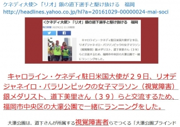 tenケネディ大使>「リオ」銀の道下選手と駆け抜ける 福岡