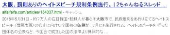 sea大阪 条例 ヘイトスピーチ 罰則