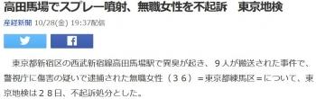 news高田馬場でスプレー噴射、無職女性を不起訴 東京地検