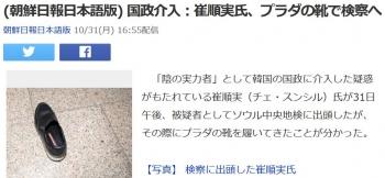 news(朝鮮日報日本語版) 国政介入:崔順実氏、プラダの靴で検察へ