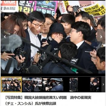 news【写真特集】韓国大統領機密漏えい問題 渦中の崔順実(チェ・スンシル)氏が検察出頭