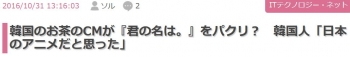 news韓国のお茶のCMが『君の名は。』をパクリ? 韓国人「日本のアニメだと思った」