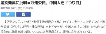 news差別発言に批判=欧州委員、中国人を「つり目」