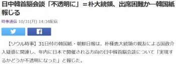 news日中韓首脳会談「不透明に」=朴大統領、出席困難か―韓国紙報じる