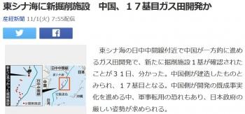 news東シナ海に新掘削施設 中国、17基目ガス田開発か