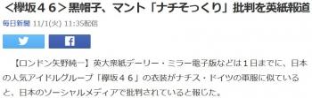 news<欅坂46>黒帽子、マント「ナチそっくり」批判を英紙報道
