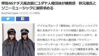 news欅坂46ナチス風衣装にユダヤ人権団体が嫌悪感 秋元康氏とソニーミュージックに謝罪求める