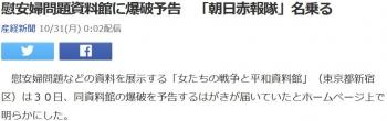 news慰安婦問題資料館に爆破予告 「朝日赤報隊」名乗る