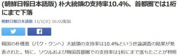 news(朝鮮日報日本語版) 朴大統領の支持率10.4%、首都圏では1桁にまで下落