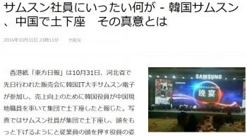 newsサムスン社員にいったい何が - 韓国サムスン、中国で土下座 その真意とは