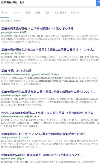 sea武田美保 帰化 金本