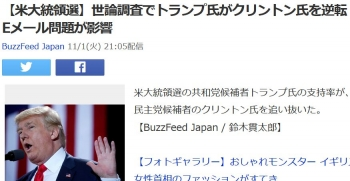 news【米大統領選】世論調査でトランプ氏がクリントン氏を逆転 Eメール問題が影響