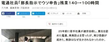 news電通社員「部長指示でウソ申告」残業140→100時間