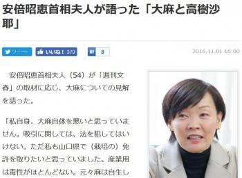 news安倍昭恵首相夫人が語った「大麻と高樹沙耶」