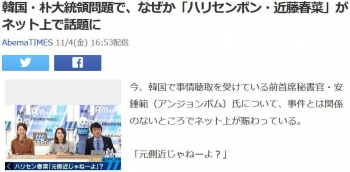 news韓国・朴大統領問題で、なぜか「ハリセンボン・近藤春菜」がネット上で話題に