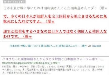 tok日本を負け戦に導いたのは頭山満さんこと白頭山茲さんニダ!(爆w