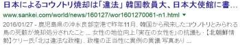 tok日本によるコウノトリ焼却は「違法」 韓国教員大、日本大使館に書
