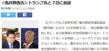 news<亀井静香氏>トランプ氏と7日に会談