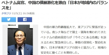 newsベトナム高官、中国の横暴激化を激白「日本が地域内のバランスを」