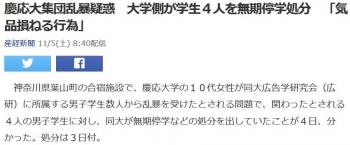 news慶応大集団乱暴疑惑 大学側が学生4人を無期停学処分 「気品損ねる行為」