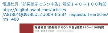 ten電通社員「部長指示でウソ申告」残業140→100時間