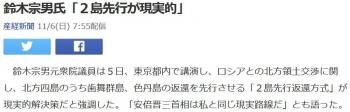 news鈴木宗男氏「2島先行が現実的」