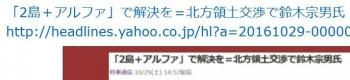 ten「2島+アルファ」で解決を=北方領土交渉で鈴木宗男氏