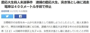 news慶応大生殺人未遂事件 逮捕の慶応大生、突き落とし後に逃走 電車は400メートル手前で停止