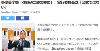 news多摩美学祭「佐野研二郎の葬式」 実行委員会は「公式ではない」
