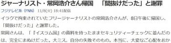 newsジャーナリスト・常岡浩介さん帰国 「間抜けだった」と謝罪