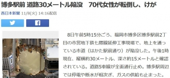 news博多駅前 道路30メートル陥没 70代女性が転倒し、けが