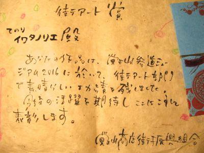 161106-覚王山1
