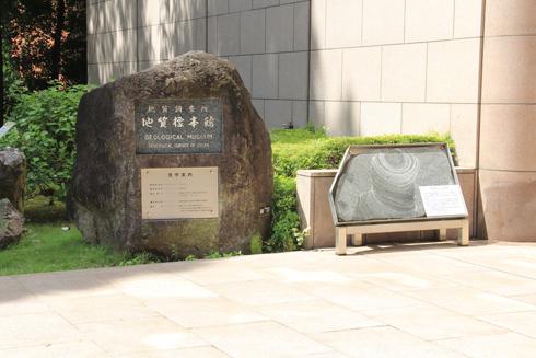 産総研地質標本館2016-2