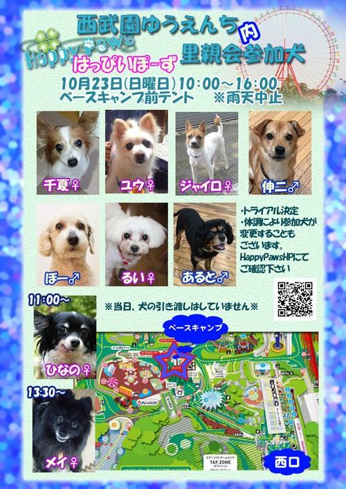 thumbnail_161123西武園
