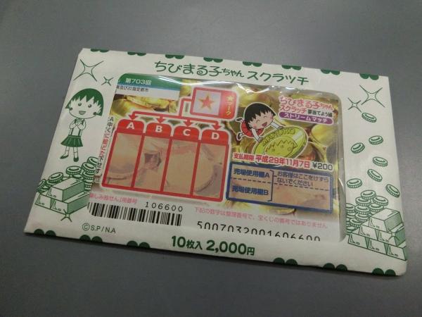 161026くじ01