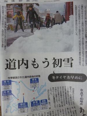 2016年10月北海道新聞