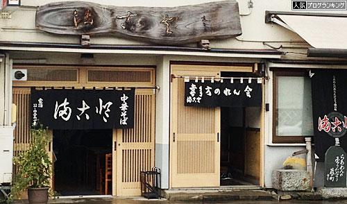 makotosyokudo.jpg