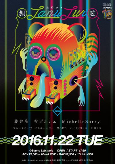 20161122_TANUTWI.jpg